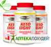 Keto light (Кето Лайт) в Саратове