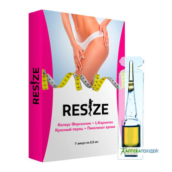 купить ReSize ампулы